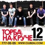 12 февраля 2010 Торба-на-Круче в клубе «Зал Ожидания»