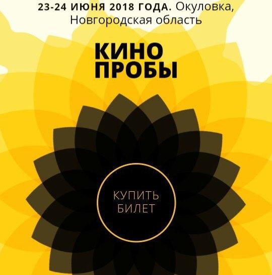 """В 2018 году фестиваль """"КИНОпробы"""" пройдёт в 2 дня"""