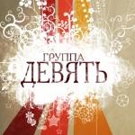 Праздничный концерт, посвящённый десятилетию группы «Девять»