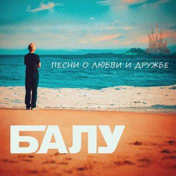 """Александр """"Балу"""" Балунов показал """"Песни о любви и дружбе"""""""