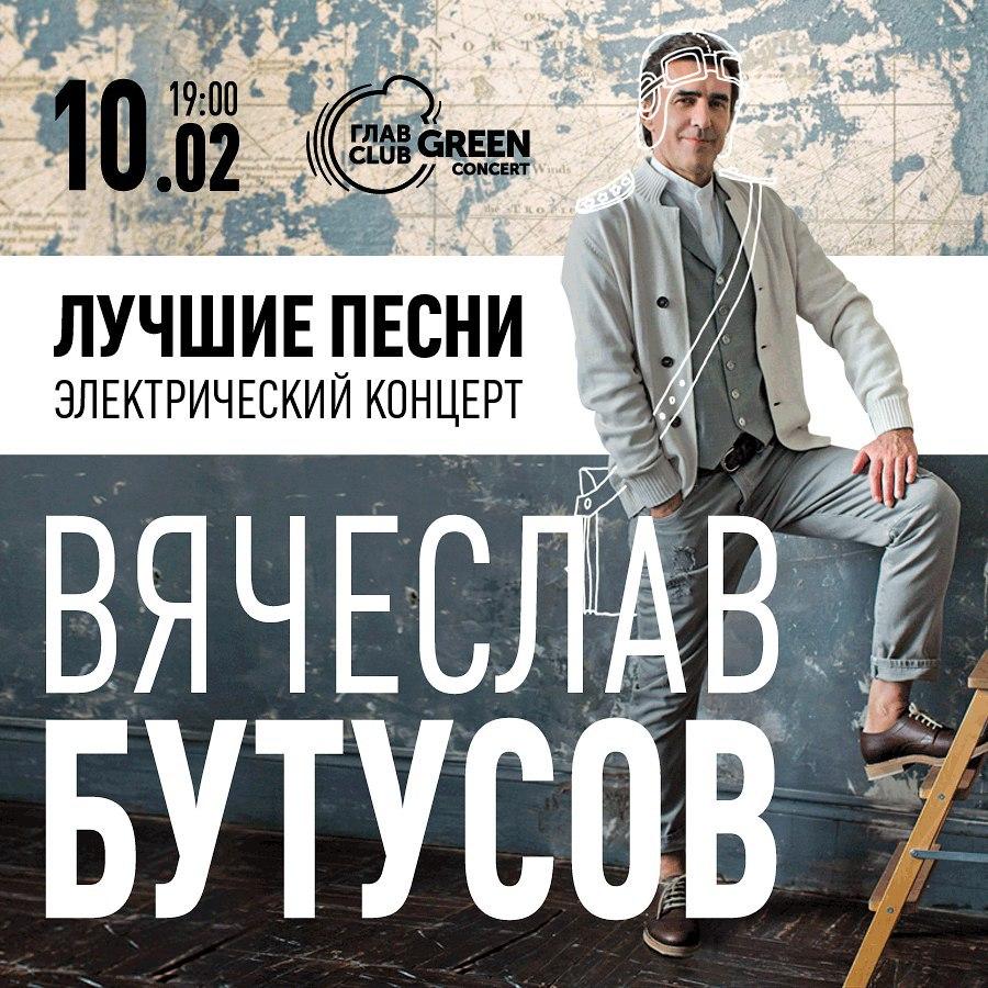 Вячеслав Бутусов во второй раз отпраздновал юбилей Наутилуса Помпилиуса в Москве