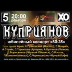Большой юбилейный концерт Игоря Куприянова «50:35»