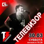 """Группа """"ТЕЛЕВИЗОР"""" даст большой весенний концерт в """"Зале ожидания"""" 30 марта"""
