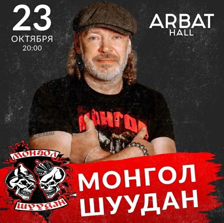 Монгол Шуудан отпраздновал 55-летие Валерия Скородеда концертом в Москве