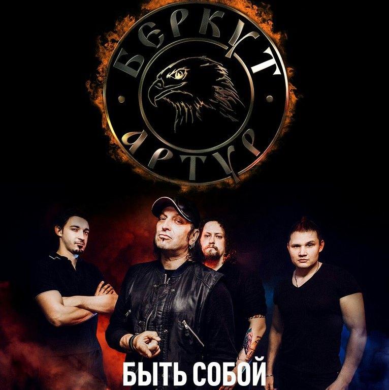 Артур Беркут представил новый макси-сингл на большом концерте в Москве