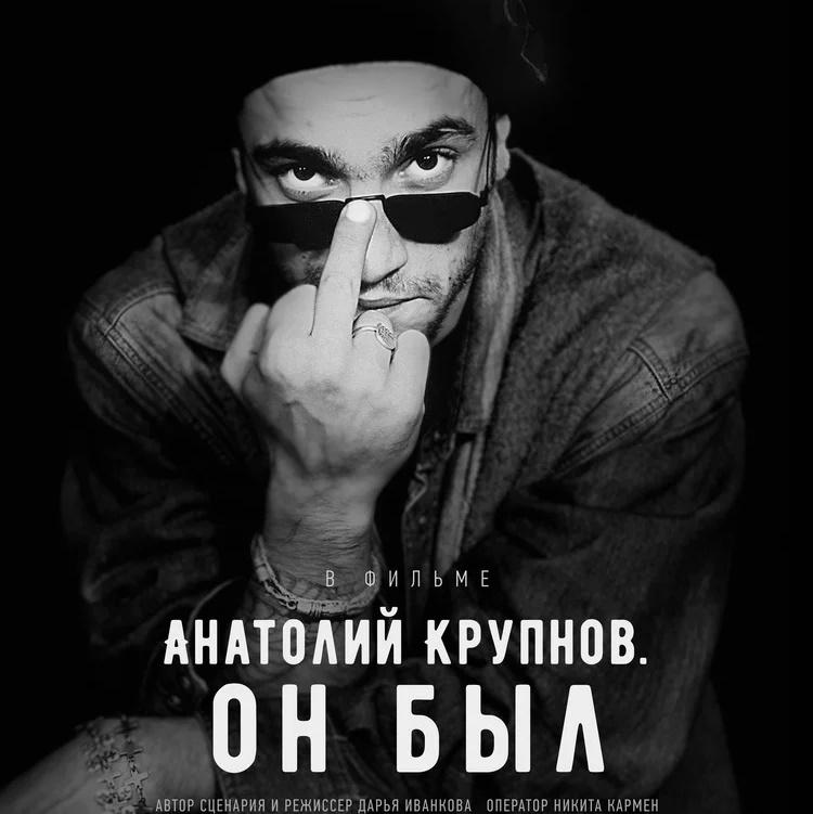 Фильм про Анатолия Крупнова покажут в кинотеатрах