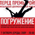 """Премьера фильма """"Погружение"""" в Москве"""
