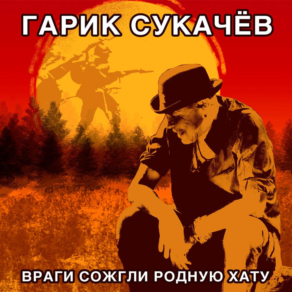 """Гарик Сукачёв перепел """"Враги сожгли родную хату"""""""