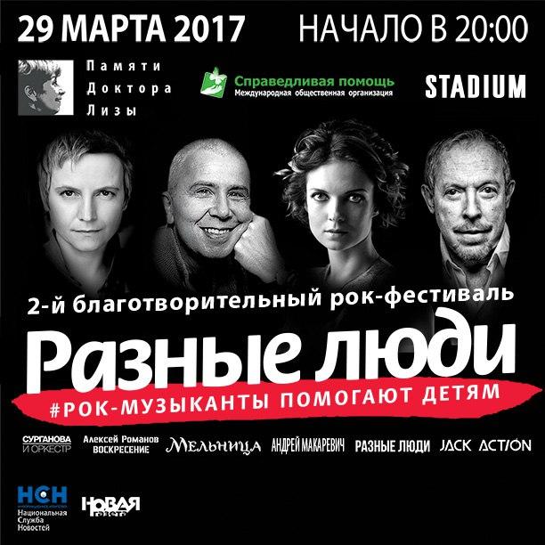 """Благотворительный фестиваль """"Разные люди"""" перенесён на месяц вперёд"""