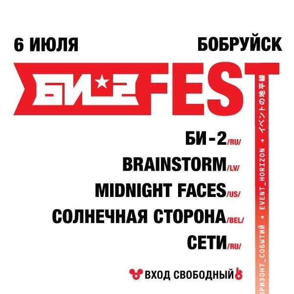 Би-2 сняли фильм о своём рок-фестивале