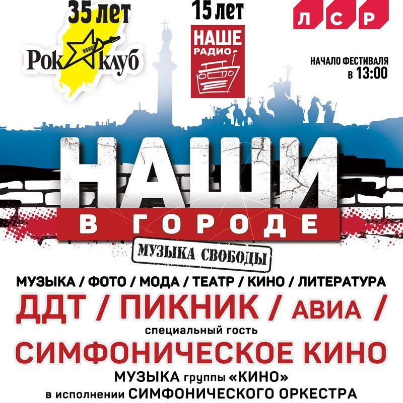35-летие Ленинградского рок-клуба отпразднуют на Дворцовой площади
