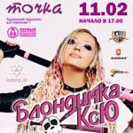 Не пропустите! 11 февраля концерт группы Блондинка Ксю