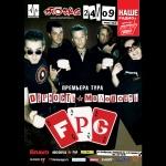 F.P.G 24 сентября в московском клубе «Точка»: премьера программы и концертного тура «Дерзость и молодость»