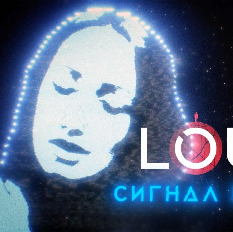 """Louna выпустила """"Сигнал в пустоте"""""""