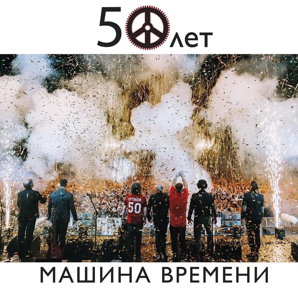 Машина Времени выпустила юбилейный live-альбом