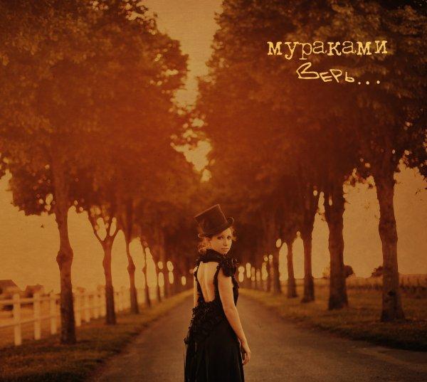 Группа Мураками выпускает дебютный альбом