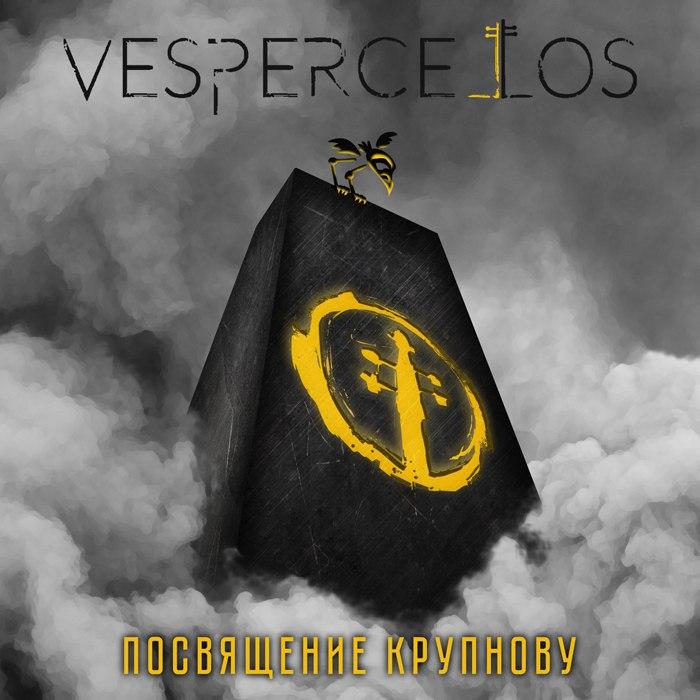 Vespercellos сыграли песни Анатолия Крупнова на виолончелях