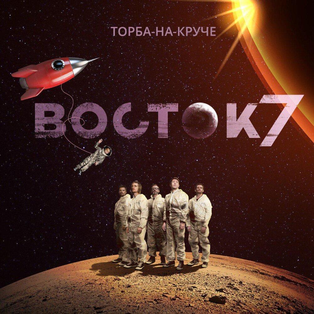 "Торба-на-Круче записала ""Восток 7"""