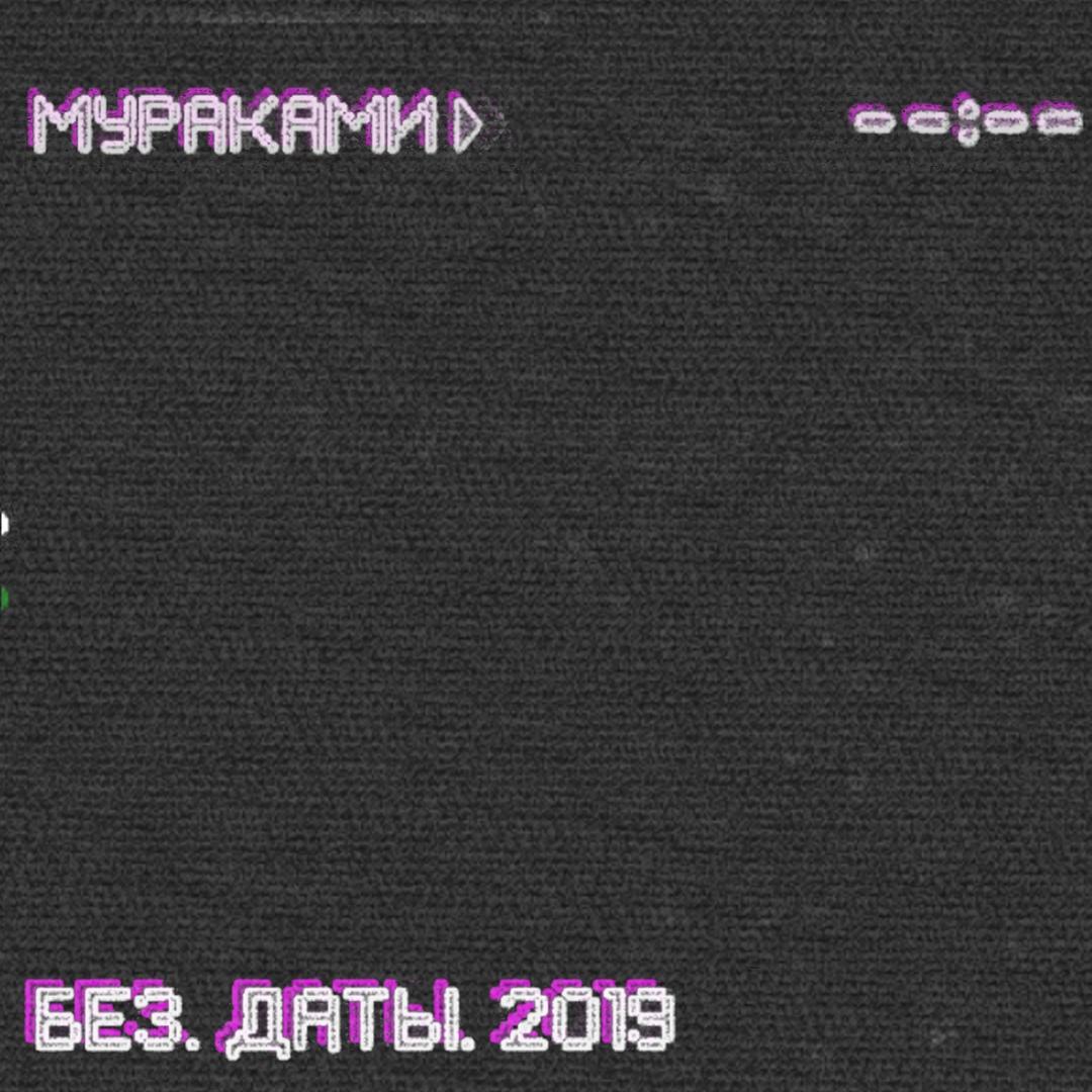 Новый альбом Мураками