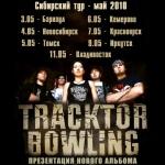 TRACKTOR BOWLING объявили даты сибирского тура