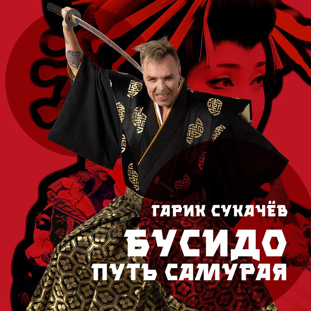 """""""Путь самурая"""" от Гарика Сукачёва"""