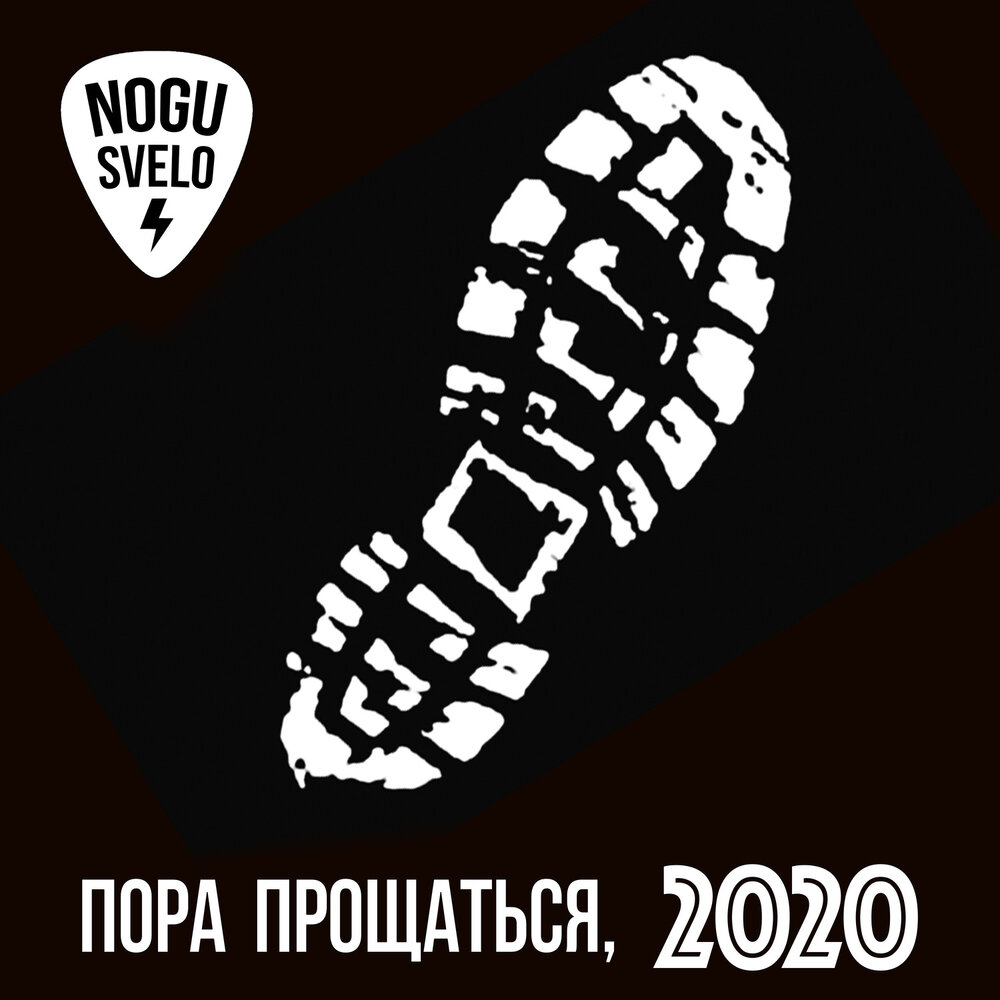 Ногу Свело! попрощались с 2020 годом