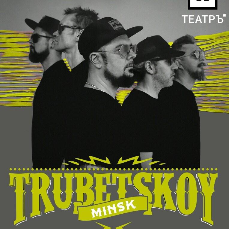 Группа Trubetskoy отметила четырёхлетие на концерте в Москве