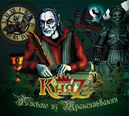 """""""Письмо из Трансильвании"""" – дебютный альбом группы КняZz"""