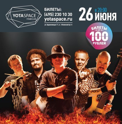 Крематорий отпраздновал 25-летие своего фан-клуба большим концертом в Москве