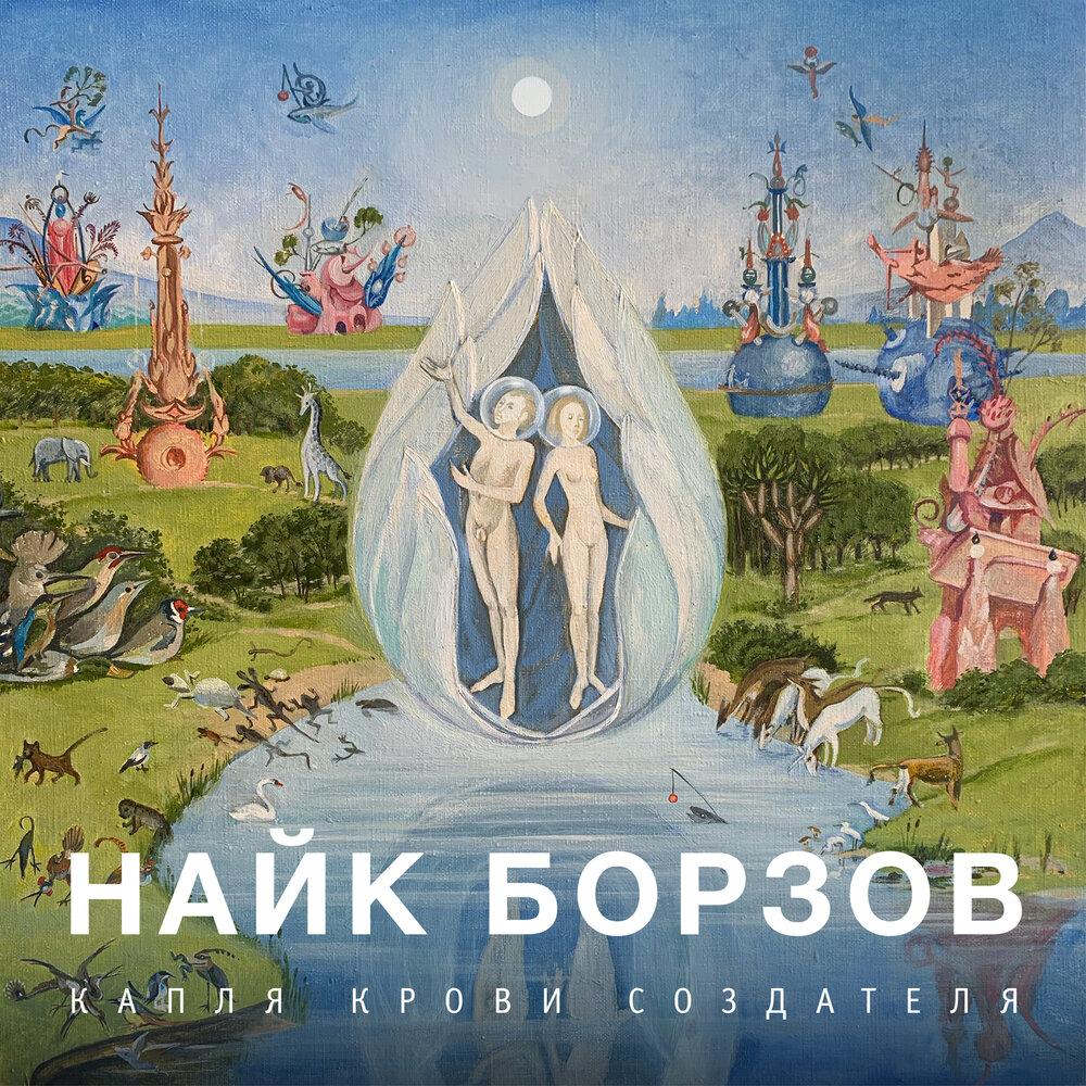 """Найк Борзов выпустил альбом """"Капля крови создателя"""""""
