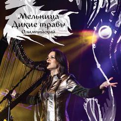"Мельница представляет DVD ""Дикие травы"""