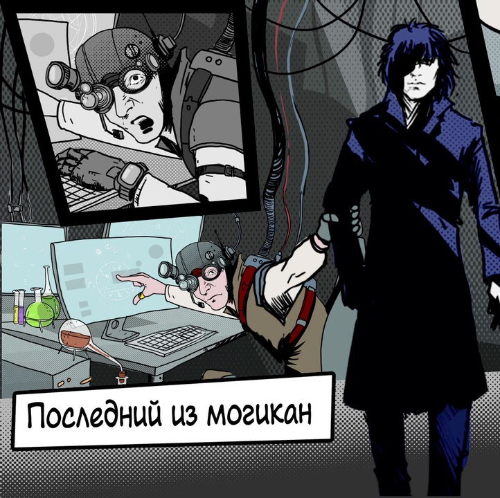 "Пикник снял комикс-видео ""Последний из Могикан"""