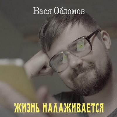 """Вася Обломов выпустил клип """"Жизнь налаживается"""""""