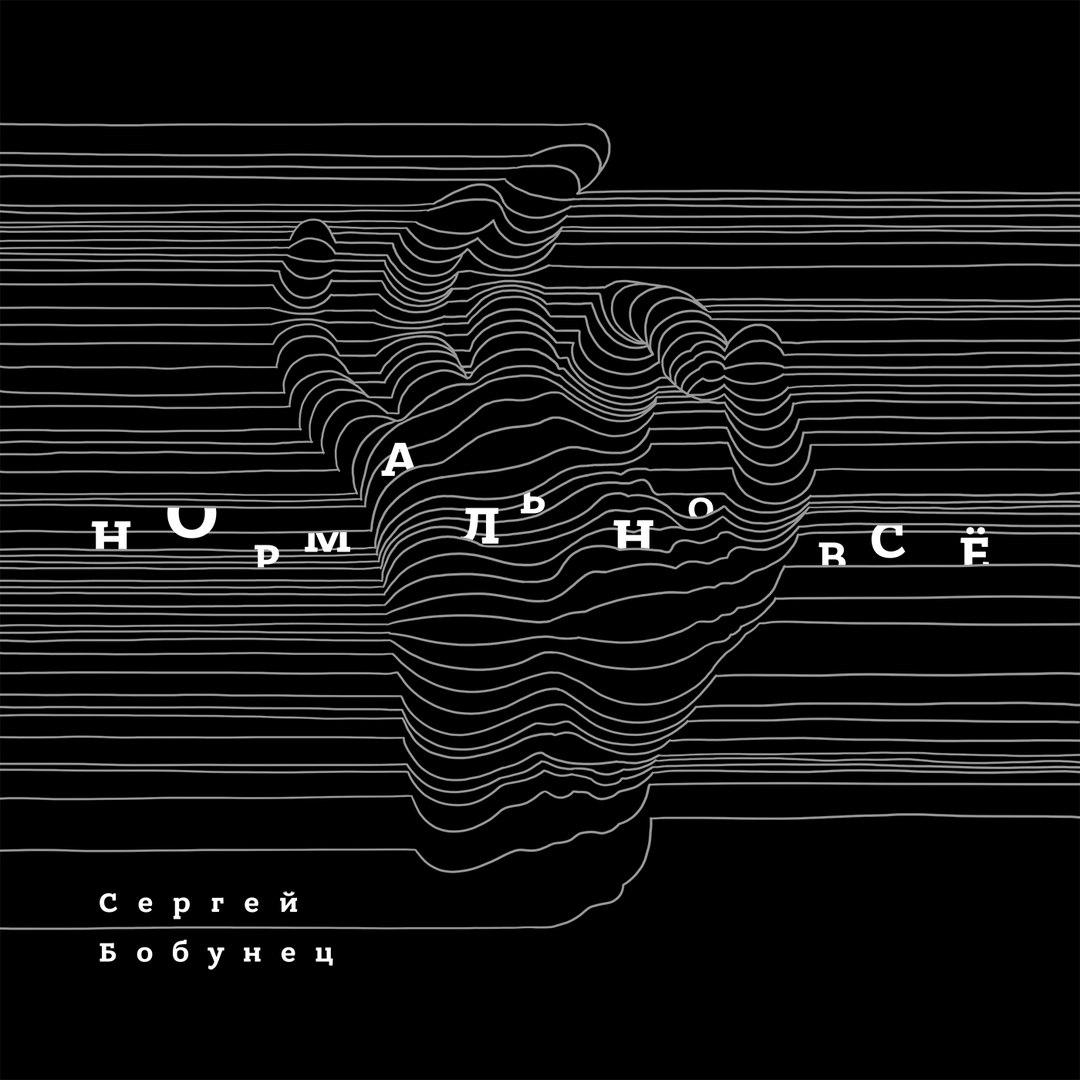 Сергей Бобунец выпустил первый полноценный альбом после распада Смысловых галлюцинаций