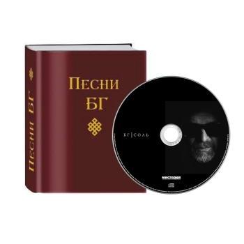Борис Гребенщиков выпустит книгу с «Солью»
