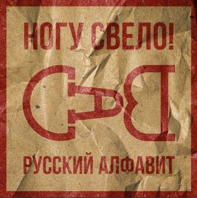 Ногу свело! спели про русский алфавит