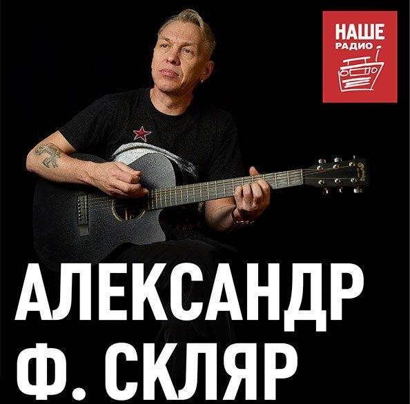 Александр Ф. Скляр встретил 30-летие группы Ва-банкЪ презентацией нового альбома
