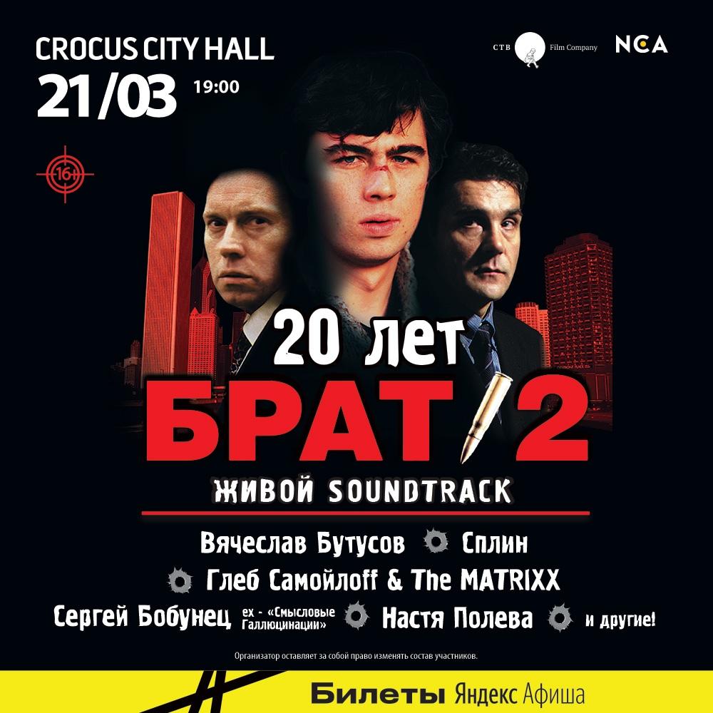 "20-летие фильма ""Брат-2"" отметят рок-фестивалем"