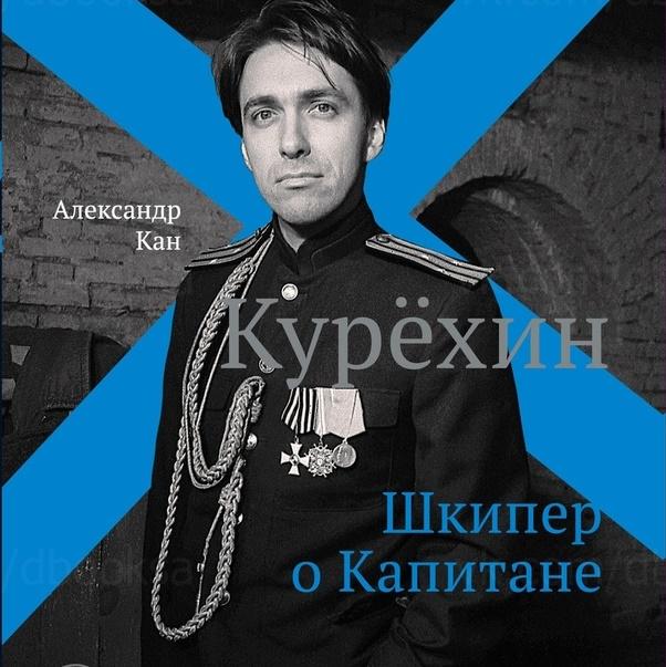 Выходит книга о Сергее Курёхине