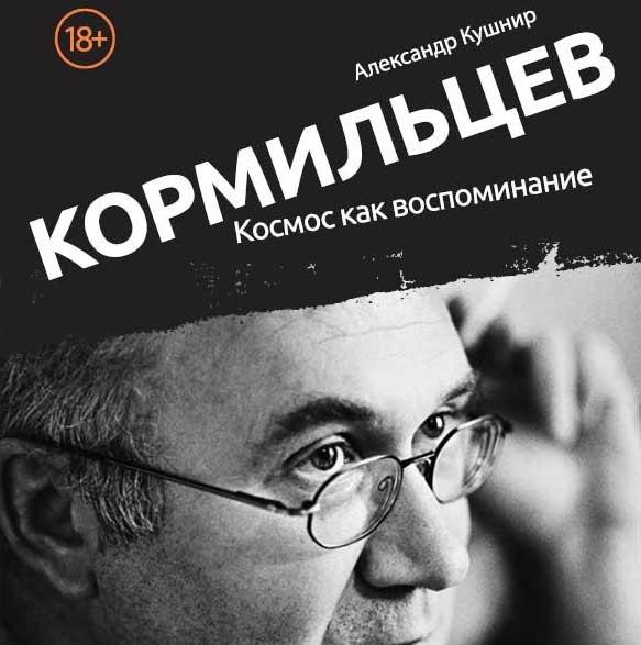 Биография Ильи Кормильцева появится на книжных полках