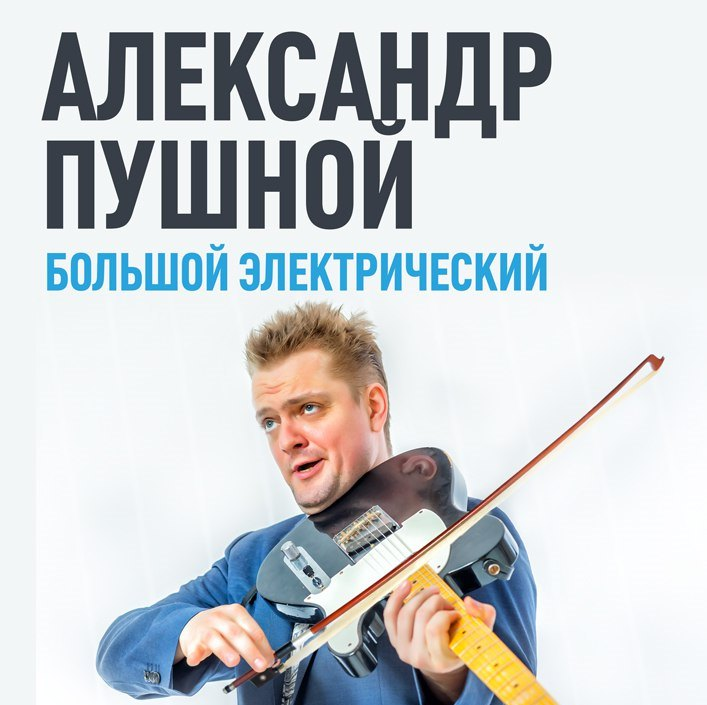 Александр Пушной показал в Москве импровизационно-пародийное шоу