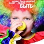 Русский рок поможет онкобольным детям