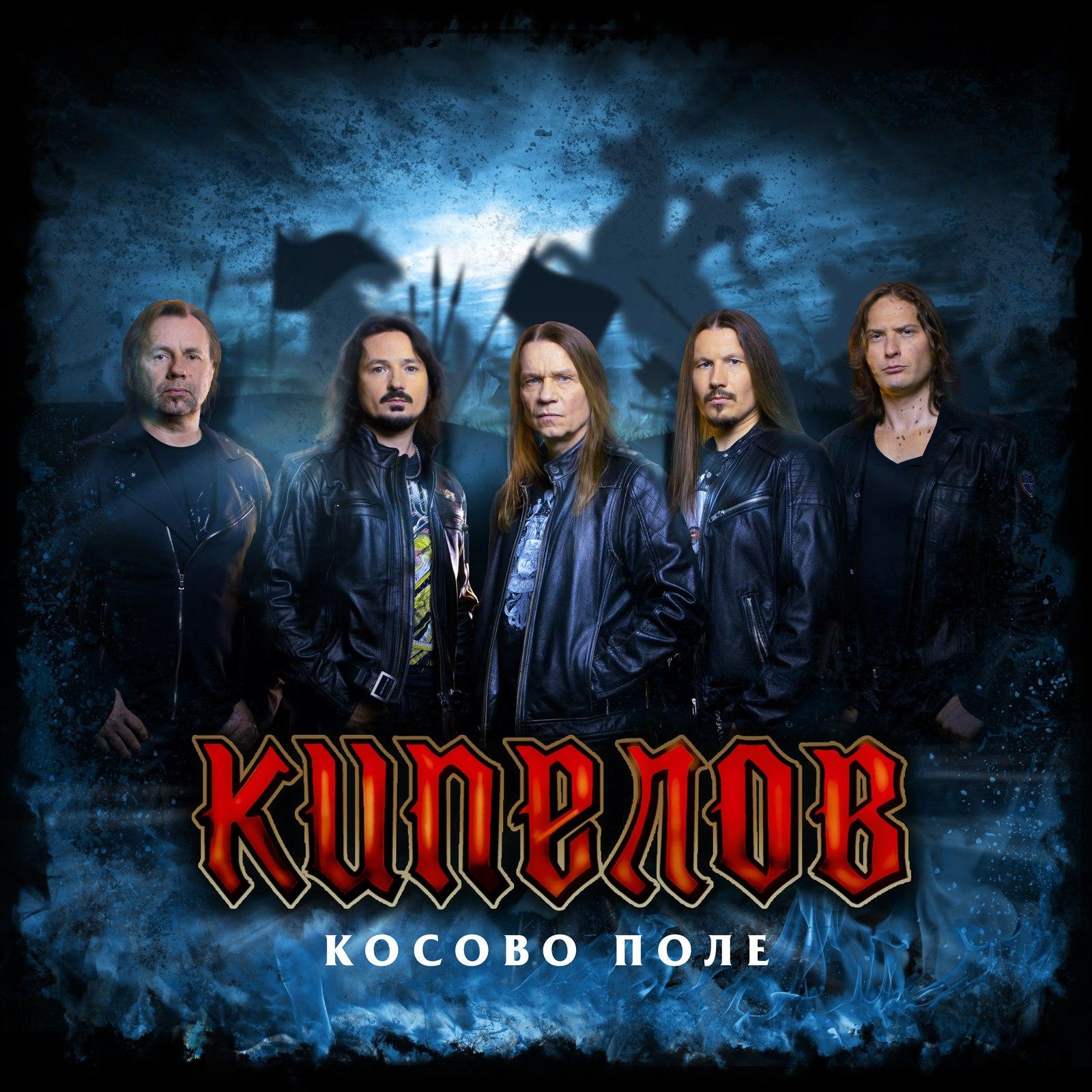 Группа Кипелов представила сингл о битве на Косовом Поле