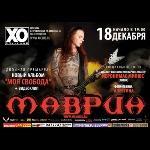 Сергей Маврин презентует новый альбом 18 декабря в клубе ХО