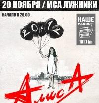 """Презентация альбома """"20.12"""" группы Алиса в Лужниках 20 ноября"""