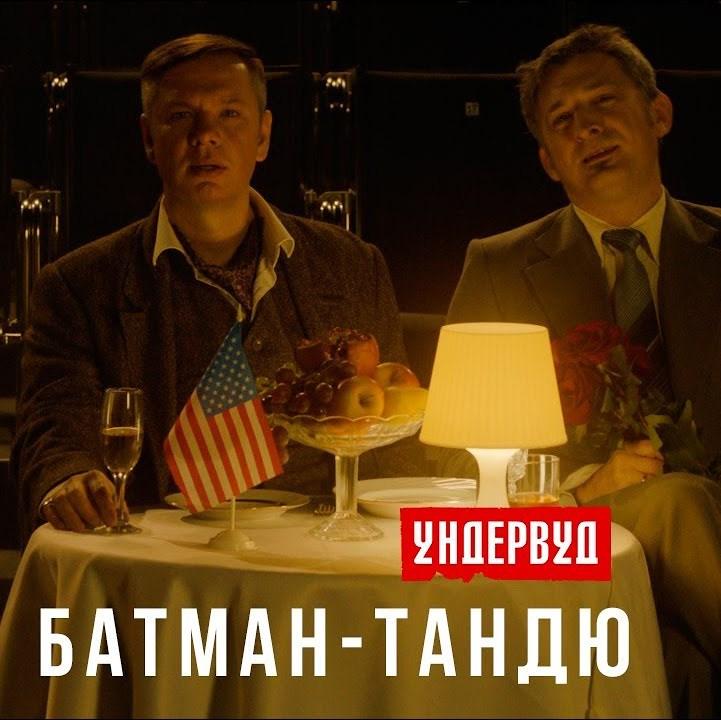 "Премьера клипа группы Ундервуд ""Батман-тандю"""