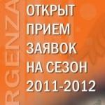 Прием заявок на новый сезон фестиваля Emergenza