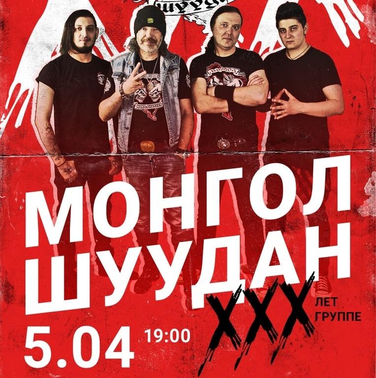 Монгол Шуудан отметил 30-летие праздничным концертом