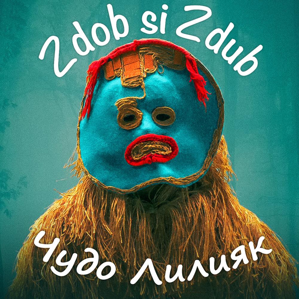 """Zdob si Zdub выпустили """"Чудо Лилияк"""""""