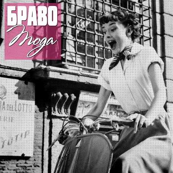 Стали известны трек-лист и обложка нового альбома группы Браво